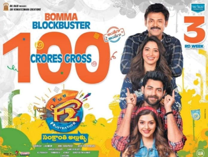 F2 movie box office collections